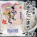 28年度産 秋田県産 あきたこまち 2kg 特別栽培米 新米