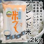 令和元年度産 山形県産 つや姫 40% 福井県産 ミルキークイーン 30% 新潟県産 こしひかり 30% ブレンド米 2kg 特別栽培米 新米