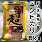 特Aランク 令和2年度産 新潟県 南魚沼産 コシヒカリ 超米 とびきりまい 5kg 特別栽培米 新米