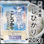 令和2年度産 新潟県産 コシヒカリ BG精米製法 無洗米 20kg 特別栽培米 新米