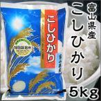 Aランク 28年度産 富山県産 こしひかり 5kg 特別栽培米 新米