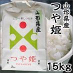 令和元年度産 山形県産 つや姫 15kg 特別栽培米 新米