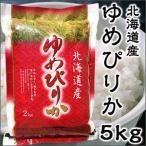 特Aランク 令和元年度産 北海道産 ゆめぴりか 5kg 特別栽培米 北海道米 新米