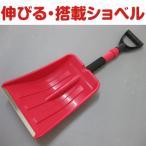 コンパル 伸びる 搭載ショベル 伸縮式 コンパル シャベル 伸びる スコップ 雪 雪かき ワンタッチ 代引不可