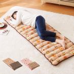 あったか ごろ寝クッション ロングサイズ 65×180cm お昼寝マット ごろ寝マット クッションマット
