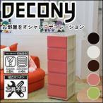 鏡面仕上げの引出収納 デコニーチェスト5段 日本製 チェスト プラスチック ケース 収納ケース 収納ボックス 引き出し 衣装ケース 脚付(代引き不可)