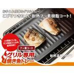 グリル専用焼き魚トレー フッ素コート 代引不可