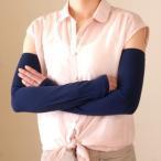 天然藍染 UVカットアームカバー 婦人用 1双 代引不可