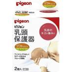ピジョン 乳頭保護器 授乳用 ソフトタイプ L 2個入 pigeon