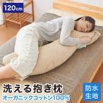 抱き枕 S字 綿100% オーガニックコットン 洗える 抱きまくら 枕 ボディーピロー 安眠 横向き寝 うつ伏せ 妊婦 マタニティ