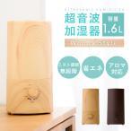超音波式加湿器 1.6L SLENDER 木目調 2色 ブラウン
