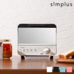 トースター simplus コンパクトトースター 500W 1枚焼き SP-RTO1 4色 コンパクト 一人暮らし おしゃれ レトロ シンプラス
