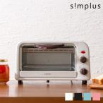 simplus オーブントースター 1000W 2枚焼き SP-RTO2 4色 トースター おしゃれ レトロ  ブラック