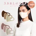 うるわしのマスク 3色セット 3枚入り 洗える 保湿革命 薔薇オイル配合 パラファインFR87配合 小顔マスク スモールサイズ 代引不可 メール便(ゆうパケット)