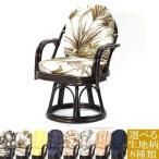 ラタン 回転座椅子エクストラハイタイプ+クッションセット(プリント) CB(ダークブラウン) 籐 チェア 選べるクッション 代引不可