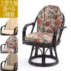 ラタン 回転座椅子エクストラハイタイプ+座面&背もたれクッションセット(織り) CB(ダークブラウン) 籐 チェア 選べるクッション 和室 アジアン 代引不可