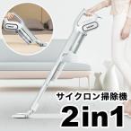 サイクロン掃除機 2in1タイプ SY-080N 洗える 掃除機 サイクロン式 紙パック不要 軽量 2way スティッククリーナー ハンディ