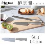 柳宗理 キッチンナイフ 14cm 1本入