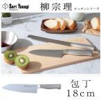 柳宗理 キッチンナイフ 18cm 1本入