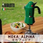 BIALETTI ビアレッティ 直火式 モカ アルピナ Moka Alpina (3杯分) 【2762】コーヒーメーカー エスプレッソ カプチーノ