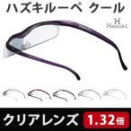 Hazuki ハズキルーペ クール クリアレンズ 1.32倍 6色 メガネ型ルーペ 拡大鏡 老眼鏡