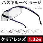 Hazuki ハズキルーペ ラージ クリアレンズ 1.32倍 6色 メガネ型ルーペ 拡大鏡 老眼鏡