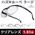 Hazuki ハズキルーペ ラージ クリアレンズ 1.85倍 6色 メガネ型ルーペ 拡大鏡 老眼鏡