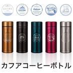 シービージャパン カフアコーヒーボトル ステンレスボトル 水筒 5色