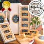 北海道 富良野産 ワインチェダーチーズ 5ヶ入(40g×5個入り) チーズ