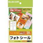 フォトシール(ハガキ用)4面x5 エレコム EDT-PSK4