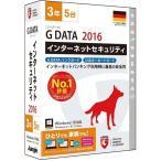 ジャングル G DATA インターネットセキュリティ 2016 3年5台 JP004404 代引不可