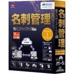 メディアドライブ やさしく名刺ファイリング PRO v.14.0 1ライセンス WEC140RPA01 代引不可