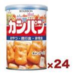 ケース販売 ブルボン カンパン 100g缶 24個 保存食 非常食 防災 5年 保存 非常 持ち出し 避難