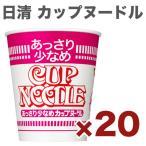 ケース販売 日清 あっさり少なめ カップヌードル 1ケース 20個入 即席 カップ麺 麺 カッ...