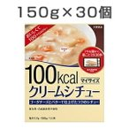 30食セット マイサイズ クリームシチュー 150g×10食 3セット レトルト レトルト食品 大塚食品