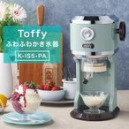 ラドンナ Toffy トフィー K-IS5-PA 電動 ふわふわ かき氷器 かき氷 夏 氷 パーティー 自宅 手軽 自動 おやつ かき氷機 デザート