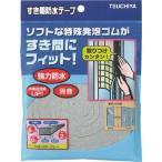 槌屋 すき間防水テープ グレー 8mm×12mm×2m SBE-001 テープ用品・気密防水テープ