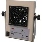 3M 自動クリーニングイオナイザー スタンダードタイプ 973 973-RW0-010 はんだ・静電気対策用品・除電機  代引不可