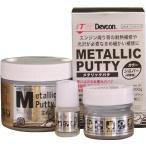 デブコン 耐熱補修剤 メタリックパテ 200g 16324 接着剤・補修剤・金属用補修剤