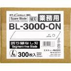 NT カッター替刃L型折線なし刃300枚入 BL-3000-ON ハサミ・カッター・板金用工具・カッターナイフ