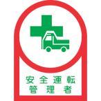緑十字 ヘルメット用ステッカー 安全運転管理者 35×25mm 10枚組 233035