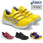 アシックス ワーキングシューズ ウィンジョブ CP202 安全靴 作業靴 くつ クッション性 グリップ性 かっこいい おしゃれ