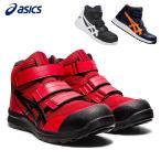 アシックス ワーキングシューズ ウィンジョブ CP203 安全靴 作業靴 くつ クッション性 グリップ性 かっこいい おしゃれ