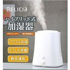 ハイブリッド式加湿器 RLC-HH6000 WH/BK 大容量5.7L 超音波+ヒーター機能 超音波式加湿器 アロマ対応 アロマ加湿器 ハイブリッド 加湿器