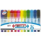 ゼブラ 水性ペン 紙用マッキー 12色 WYT5-12C WYT5-12C