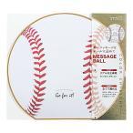 ミドリ カラー色紙丸形野球ボール 33195006