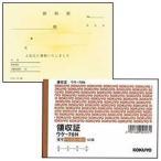 コクヨ 領収証(A6ヨコ・2枚複写) 5冊入