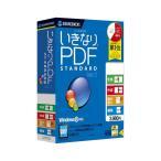 ソースネクスト パソコンソフト いきなりPDF/STANDARD Edition Ver.2 144500 1個