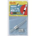 (業務用セット) ELPA ペレット型温度ヒューズ 154℃ SF-154H 2個 〔×10セット〕