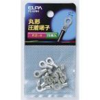 (業務用セット) ELPA 丸型圧着端子 R2-4 PS-62NH 15個 〔×30セット〕